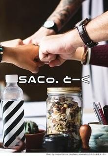 SACo.とーく.jpg